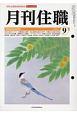 月刊住職 2017.9 寺院住職実務情報誌(226)