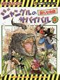 ジャングルのサバイバル 新たな仲間 大長編サバイバルシリーズ (4)