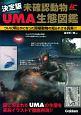 未確認動物UMA生態図鑑<決定版> ムーSPECIAL