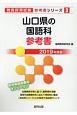 山口県の国語科 参考書 2019 教員採用試験参考書シリーズ