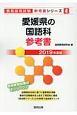 愛媛県の国語科 参考書 2019 教員採用試験参考書シリーズ