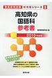 高知県の国語科 参考書 2019 教員採用試験参考書シリーズ