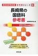 長崎県の国語科 参考書 2019 教員採用試験参考書シリーズ