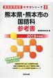 熊本県の国語科 参考書 2019 教員採用試験参考書シリーズ
