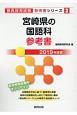 宮崎県の国語科 参考書 2019 教員採用試験参考書シリーズ