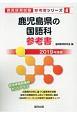 鹿児島県の国語科 参考書 2019 教員採用試験参考書シリーズ