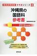 沖縄県の国語科 参考書 2019 教員採用試験参考書シリーズ