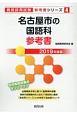 名古屋市の国語科 参考書 2019 教員採用試験参考書シリーズ