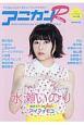 アニカンR Music 2017SUMMER アニカンレコメンズミュージックマガジン(18)
