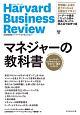 マネジャーの教科書 ハーバード・ビジネス・レビューマネジャー論文ベスト