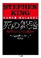 死の舞踏 恐怖についての10章