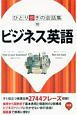 ビジネス英語 ひとり歩きの会話集10