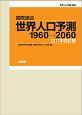 国際連合・世界人口予測 1960→2060<2017年改訂版> 世界人口年鑑・別巻