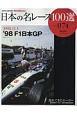 日本の名レース100選 (74)