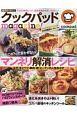 クックパッドmagazine! (14)