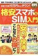家族で年間10万円以上ダウン!格安スマホ&SIM入門 知って得する!知恵袋BOOKS