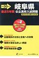 岐阜県公立高校入試問題 最近5年間 データダウンロード+CD付 平成30年