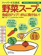 ハーバード大学式「野菜スープ」で免疫力アップ!がんに負けない!