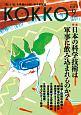 KOKKO 2017.9 「国」と「公」を現場から問い直す情報誌(25)
