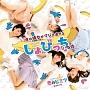 恋のヒミツ(DVD付)
