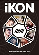 iKON JAPAN DOME TOUR 2017(通常盤)