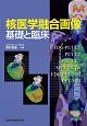 核医学融合画像 基礎と臨床