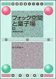 フォック空間と量子場<増補改訂版>(下) 数理物理シリーズ