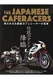 THE JAPANESE CAFERACERS 知られざる国産カフェレーサーの真実