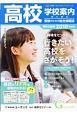 学校案内 がくあん<神奈川県版> がくあん合格へのパスポートシリーズ 2018 高校受験のための総合情報誌