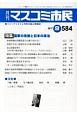 月刊 マスコミ市民 2017.9 特集:国家の危機と日本の政治 ジャーナリストと市民を結ぶ情報誌(584)