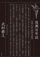 復興百年誌 石碑が語る関東大震災
