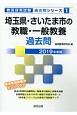 埼玉県・さいたま市の教職・一般教養 過去問 2019 教員採用試験過去問シリーズ