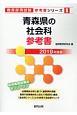 青森県の社会科 参考書 2019 教員採用試験参考書シリーズ
