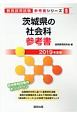 茨城県の社会科 参考書 2019 教員採用試験参考書シリーズ