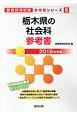 栃木県の社会科 参考書 2019 教員採用試験参考書シリーズ