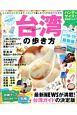 台湾の歩き方<ハンディ版> 2018-2019 最新NEWSが満載!台灣ガイドの決定版!