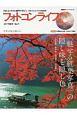 フォトコンライフ 2017秋 「魅せる紅葉写真」の隠し味と隠し色 フォトコンテスト専門マガジン(71)