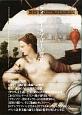 フォンテーヌブローの饗宴 イタリア・マニエリスムからフランス美術の官能世界へ