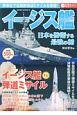 イージス艦 日本を防衛する最強の楯
