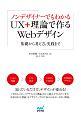 ノンデザイナーでもわかる UX+理論で作るWebデザイン 基礎から考え方、実践まで