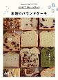 はじめてでもおいしく作れる 米粉のパウンドケーキ 小麦粉、乳製品、卵を使わないグルテンフリーレシピ5