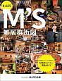 さっぽろ M'S雑居群街図 愉快でおいしい仲間たち M'Sカンパニー完全ガイド