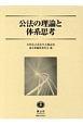 公法の理論と体系思考 木村弘之亮先生古希記念論文集