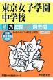 東京女子学園中学校 3年間スーパー過去問 声教の中学過去問シリーズ 平成30年