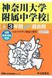 神奈川大学附属中学校 3年間スーパー過去問 声教の中学過去問シリーズ 平成30年