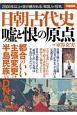 日朝古代史 嘘と恨の原点 2000年以上も受け継がれる「韓国人の狂気」