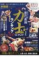 大相撲完全ガイド 完全ガイドシリーズ193 決定!歴代最強「力士」ランキング