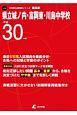 県立城ノ内・富岡東・川島中学校 中学別入試問題シリーズ 平成30年