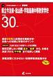 県立今治東・松山西・宇和島南中等教育学校 中学別入試問題シリーズ 平成30年