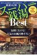 スーパー銭湯BEST<首都圏版>